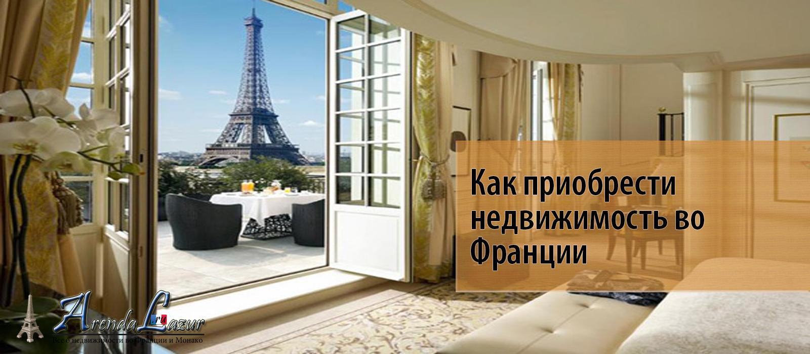 Недвижимость Франции от CofranceSARL